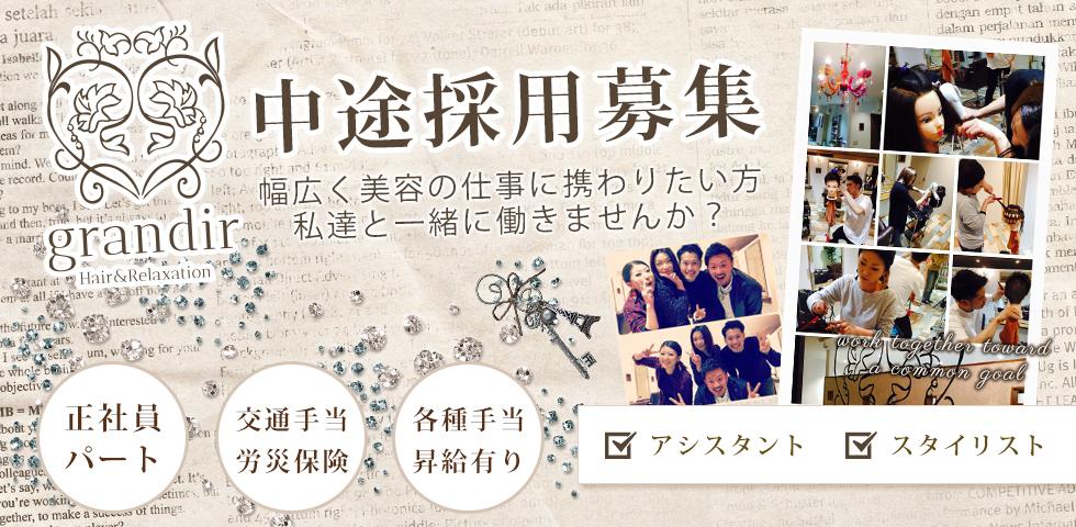 富士宮市の美容室・美容院グランディール中途採用募集