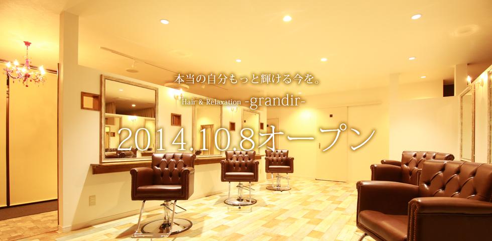 富士宮市の美容室・美容院グランディール2014年10月8日富士宮市外神東町にてオープン!