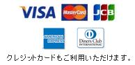 美容室・美容院グランディールではクレジットカードもご利用いただけます