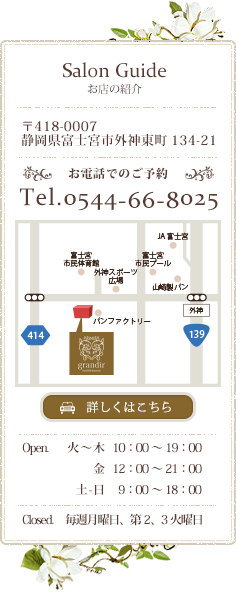 Salon Guide-お店の紹介