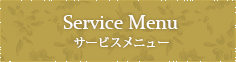 Service Menu-サービスメニュー