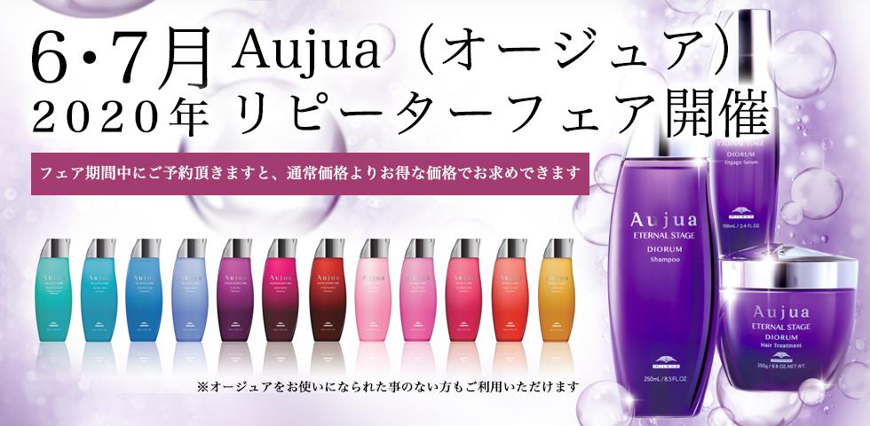 期間限定(6/2〜7/31):Aujua(オージュア)リピーターフェア開催!
