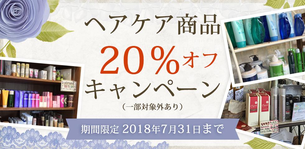 《期間限定》ヘアケア商品20%オフキャンペーン開催!