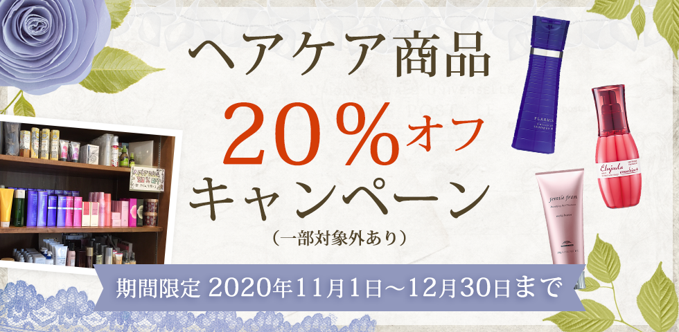 ヘアケア商品20%オフキャンペーン